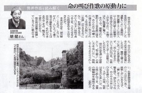 佐賀新聞(2012-03-27)①
