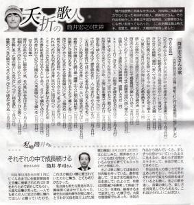 佐賀新聞(2012-03-27)②