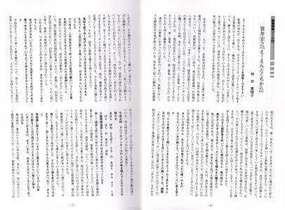 原型富山(2012.4月号)6・7