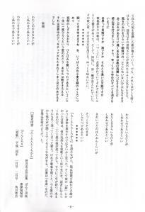 原型富山(2012.4月号)8