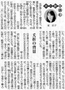 毎日新聞(2012-05-13)