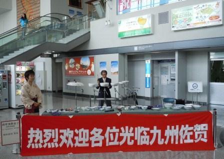 佐賀空港記念セレモニー1(2012-07-02)