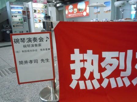 佐賀空港記念セレモニー2(2012-07-02)