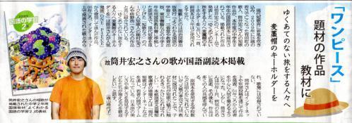 佐賀新聞文化・文芸欄(2012-07-10)