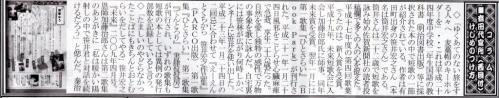 伊萬里新聞(2012-07-15発行)
