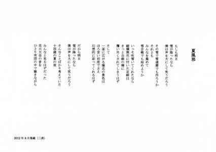 孝徳の詩『夏風邪』(2012年8月号3席)