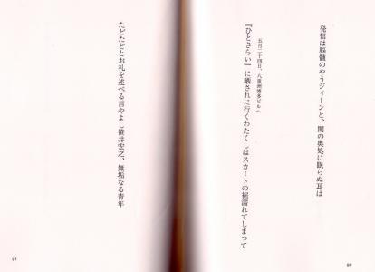 「暦日」1(恒成美代子)