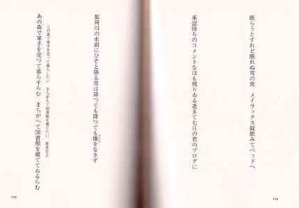 「暦日」3(恒成美代子)