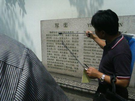 豫園2(2012-09-03)