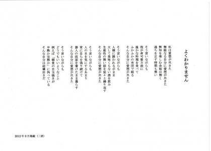 佐賀新聞読者文芸9月の詩「よくわかりません」