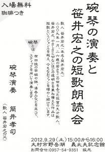 碗琴と笹井短歌朗読会