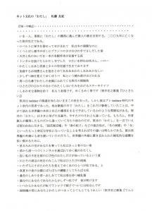 笹井宏之論(1)