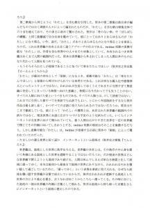 笹井宏之論(2)