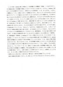 笹井宏之論(3)