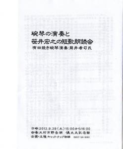 碗琴の演奏と笹井宏之の短歌朗読会(1)