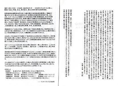碗琴の演奏と笹井宏之の短歌朗読会(2)(3)
