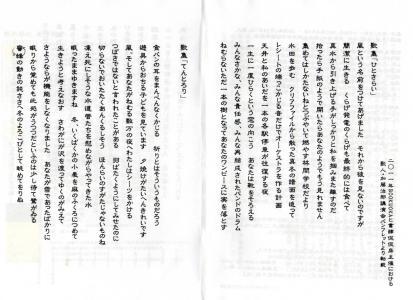 碗琴の演奏と笹井宏之の短歌朗読会(4)(5)