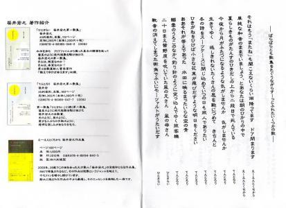 碗琴の演奏と笹井宏之の短歌朗読会(6)(7)