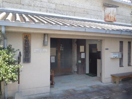 有田陶磁美術館1(2012-10-04)