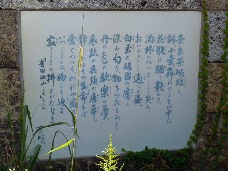 蒲原有明詩碑1(2012-10-04)