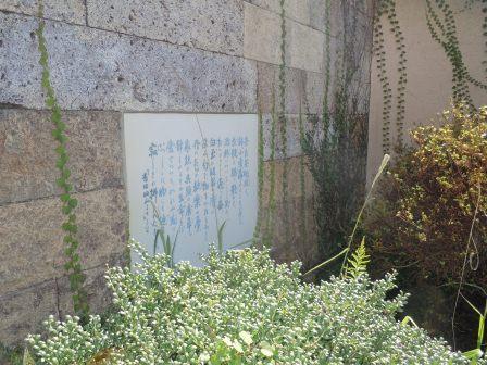 蒲原有明詩碑2(2012-10-04)