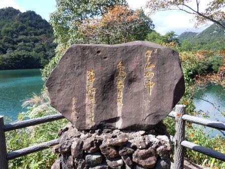 高浜年尾句碑2(2012-10-04)