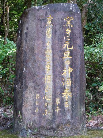 有田ホトトギス会句碑2(2012-10-04)