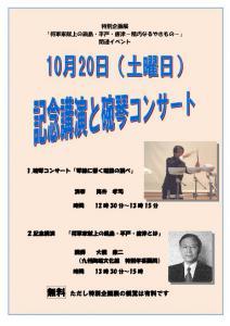 九陶コンサートチラシ