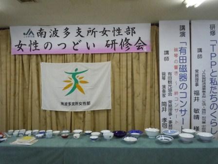 JA伊万里女性のつどい(2012-10-21)