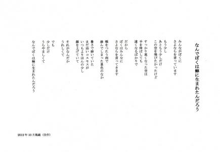 詩「なんでぼくは蝉に生まれたんだろう」(筒井孝徳)