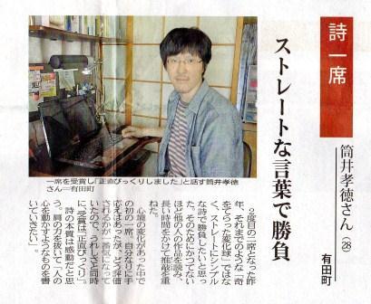 佐賀県文学賞記事(2012-11-2).