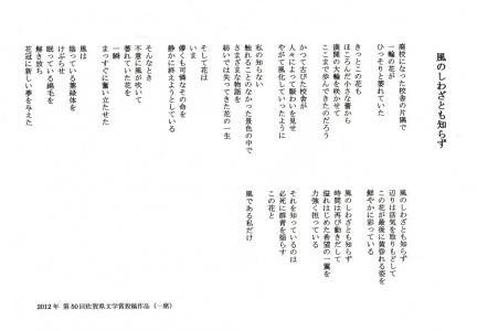孝徳詩「風のしわざとも知らず」(一席).