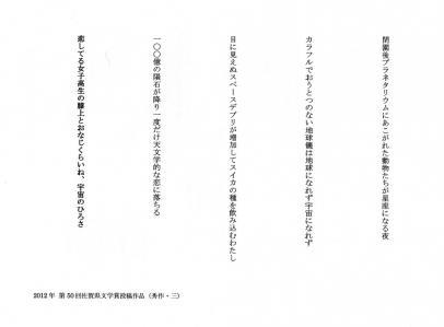 孝徳短歌「恋してる~」(秀作・三)