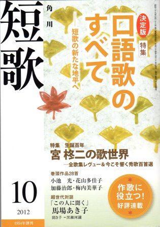 短歌【12年10月号表紙】