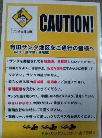サンタ注意(2012-12-22)