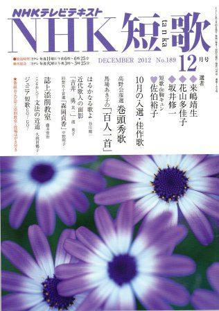 NHK短歌【12年12月号表紙】1