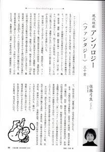 NHK短歌【12年12月号P55】1