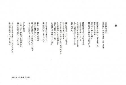 佐賀新聞読者文芸2013-1一席「夢」