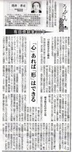 ろんだん佐賀(2013-1-14)