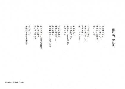 詩【海に鳥、空に魚】(佐賀新聞2013年2月一席).