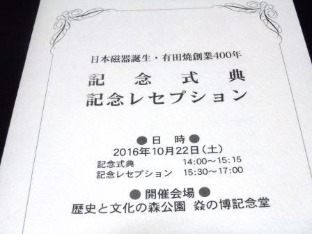 記念式典プログラム2
