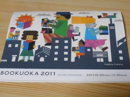 ブックオカ2011 10.20~11.20