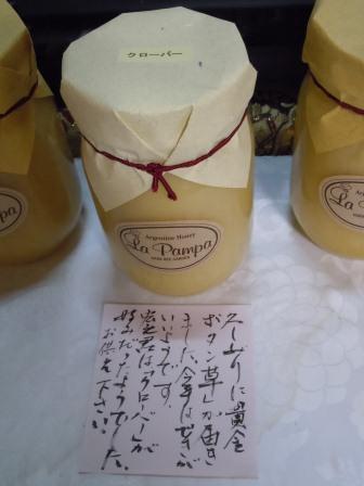 La Pampa蜂蜜クローバー