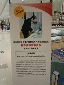 瀋陽伊勢丹碗琴演奏3(2011-10-26)