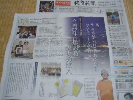 佐賀新聞(2012-01-24)特集号