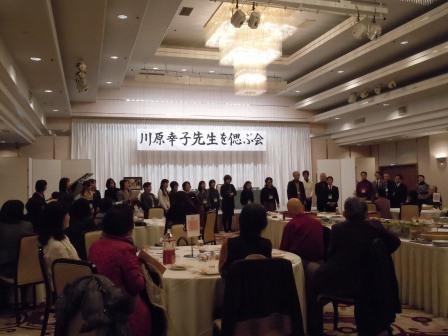 川原先生を偲ぶ会(2012-01-28)