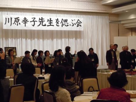 川原先生を偲ぶ会2(2012-01-28)