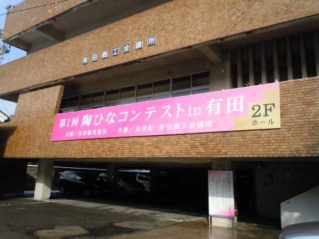 有田商工会議所陶ひな看板1