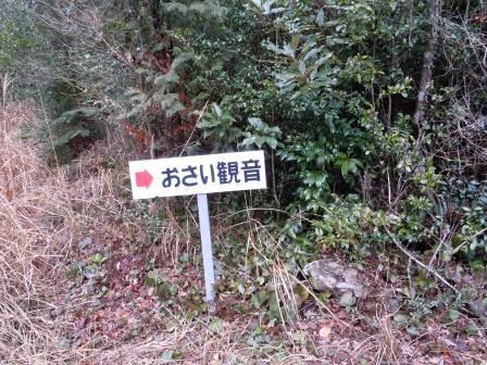 オサイ観音への山道4(2012-02-23)