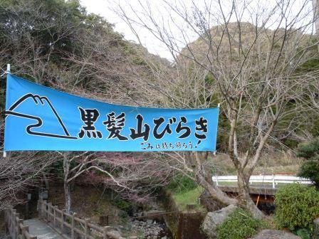 龍門峡黒髪山開き3(2012-03-31)